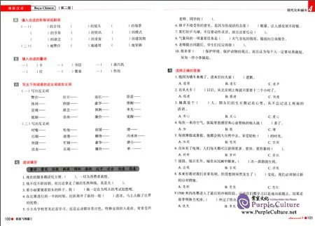Sample pages of Boya Chinese (Second Edition) Advanced II (with CD) (ISBN:9787301265208)