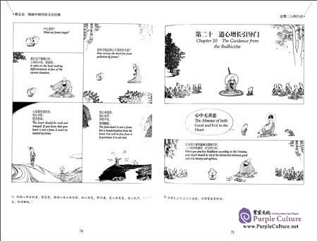 Sample pages of Chinese Traditional Culture Comic - Bodhidharma's Treatise on the Two Entries and Four Practices Whispers of Wisdom (ISBN:9787514345483)