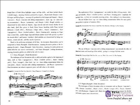 Sample pages of Chinese Traditional Instrumental Music (ISBN:9787810967266)
