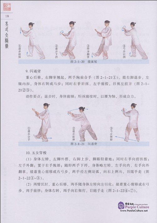 Sample pages of Textbook Series of Chinese Wushu Duanwei System: Wu-style Taijiquan (with DVD) (ISBN:9787040258172)