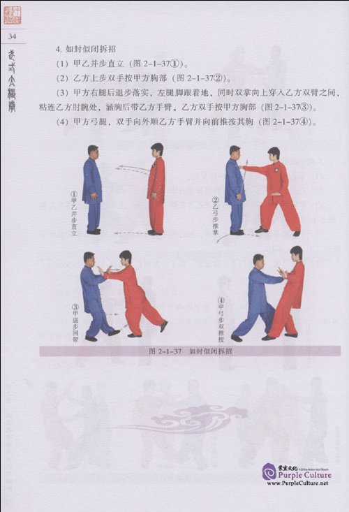 Sample pages of Textbook Series of Chinese Wushu Duanwei System: Wuu-style Taijiquan (with DVD) (ISBN:9787040258158)