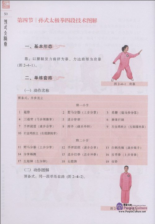 Sample pages of Textbook Series of Chinese Wushu Duanwei System: Sun-style Taijiquan (with DVD) (ISBN:9787040258196)