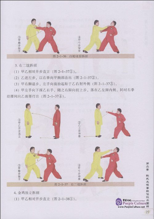 Sample pages of Textbook Series of Chinese Wushu Duanwei System: Chen-style Taijiquan (with DVD) (ISBN:9787040258318)