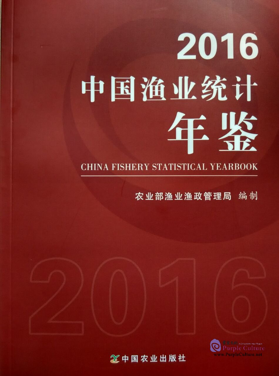 China Fishery Statistical Yearbook 2016 ISBN: 9787109216914