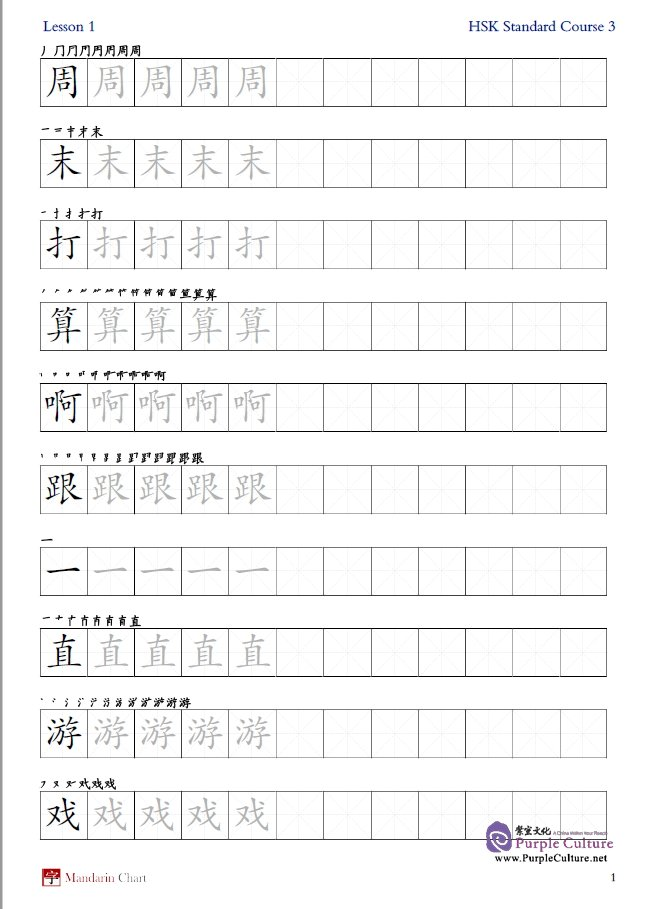 Sample pages of HSK Standard Course 3 - Character Book