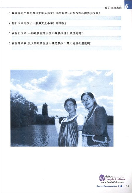 Sample pages of Boya Chinese (Second Edition) Quasi-Intermediate  II (With audios) (ISBN:9787301208502)