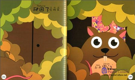 Sample pages of Sinolingua Reading Tree Starter for Preschoolers: In the Garden (ISBN:9787513809214)