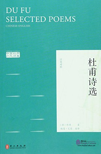 Du Fu Selected Poems (Chinese-English) - Click Image to Close