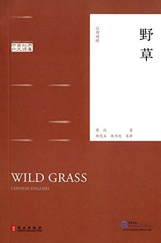 Wild Grass (Chinese-English) - Click Image to Close