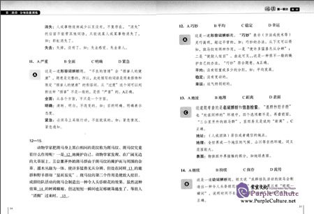 Sample pages of HSK Analysis Level 5 (ISBN:9787040443493)