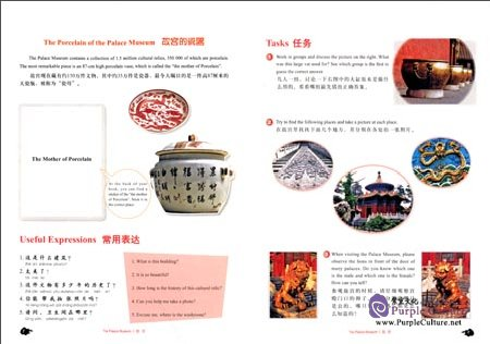 Sample pages of Welcome to Beijing (Revised Edition) (ISBN:9787040449921)