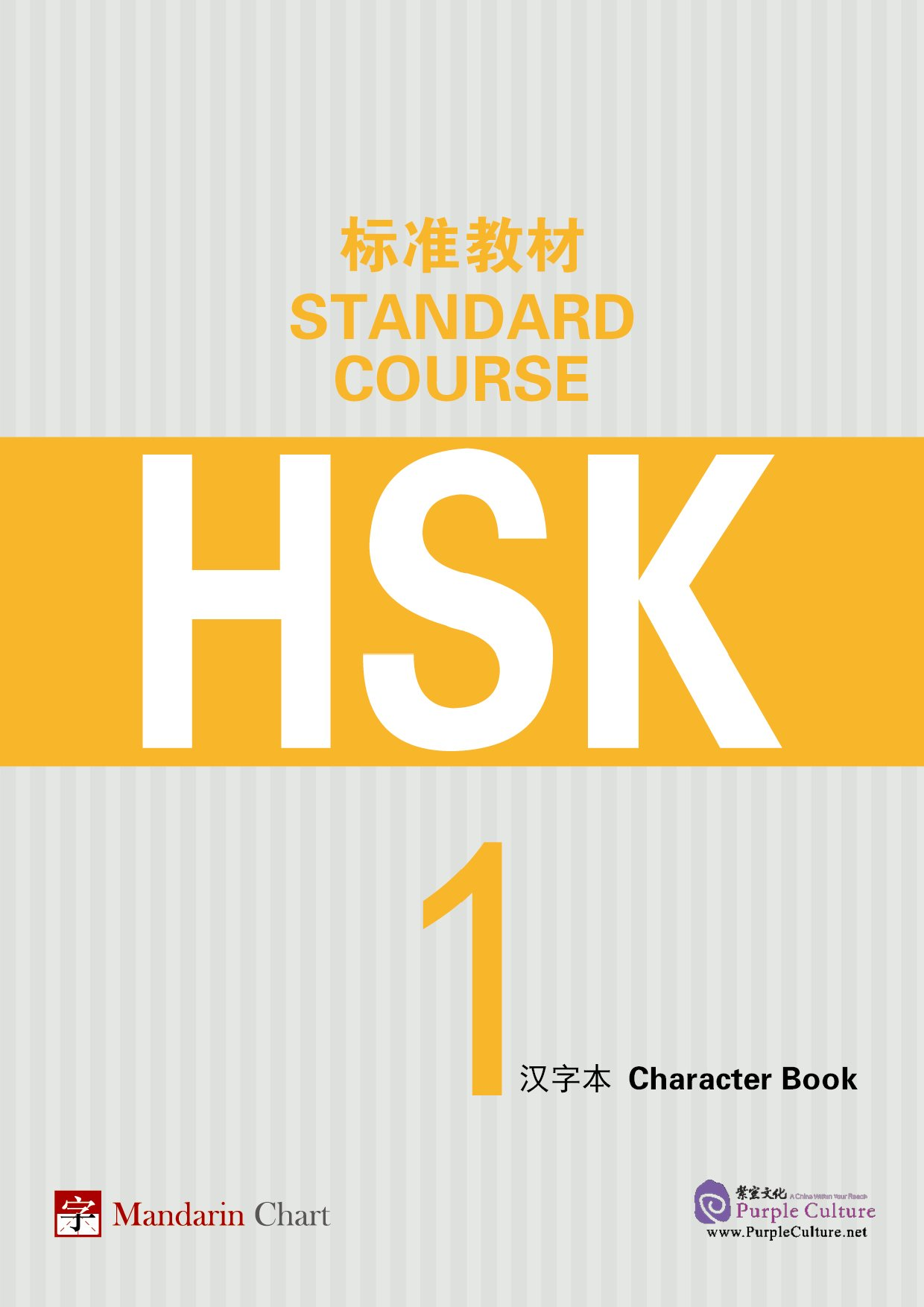 hsk standard course 1 pdf free download