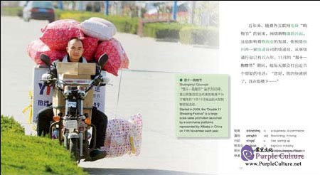 Sample pages of Stories of Chinese People's Lives II - People in Their 30s (ISBN:9787513581394)