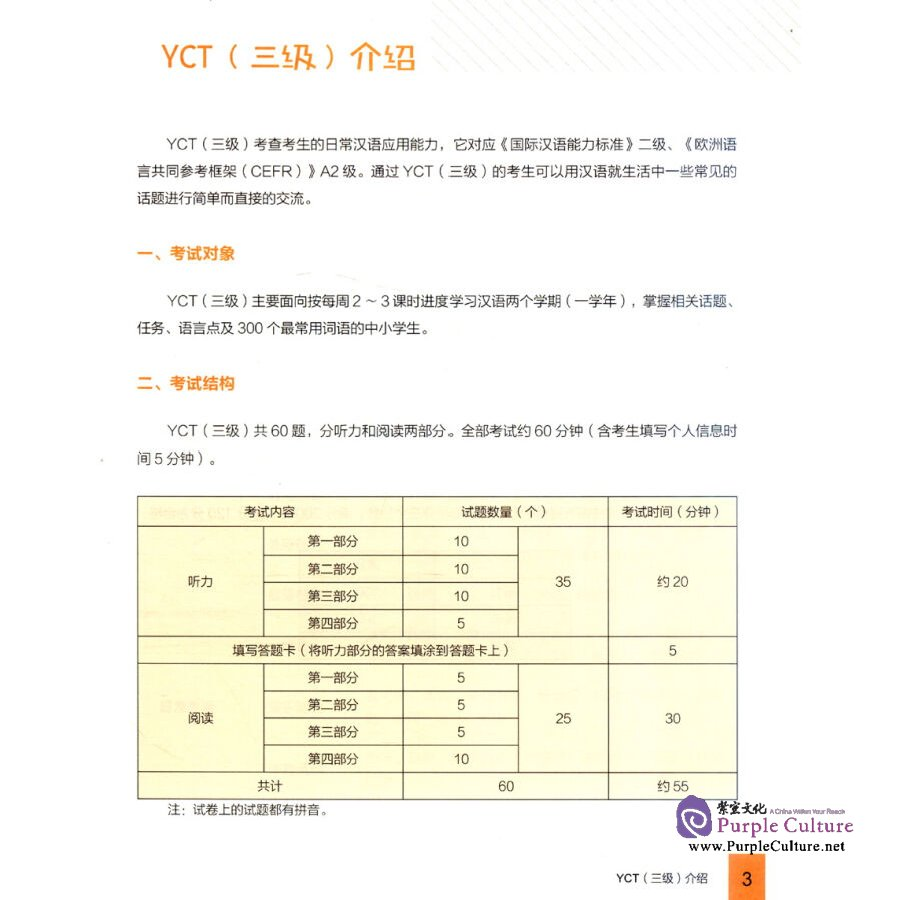 Sample pages of YCT Test Syllabus & Guide Level 3 (2016 version) (ISBN:9787040457858)