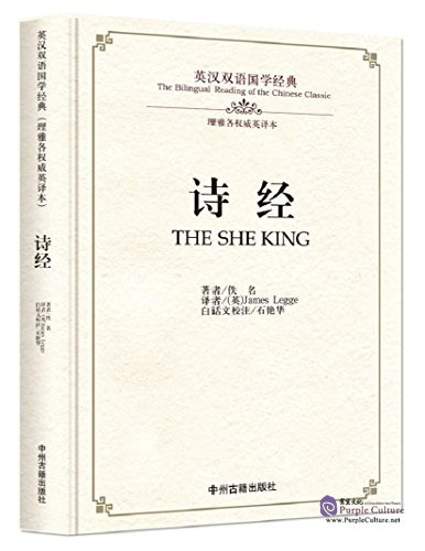 The Bilingual Reading of the Chinese Classic: The She King - Click Image to Close