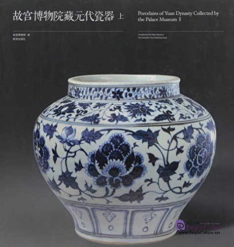 Porcelains of Yuan Dynasty Collected by the Palace Museum (2 vols) - Click Image to Close