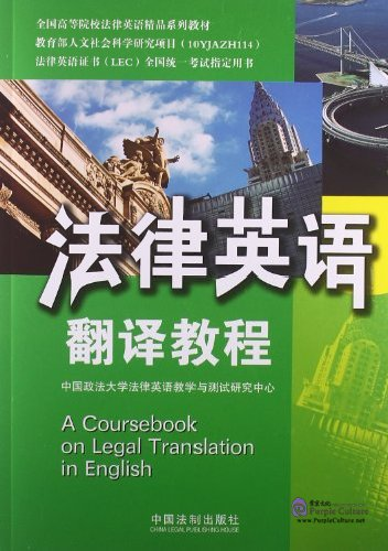 A Coursebook on Legal Translation in English - Click Image to Close