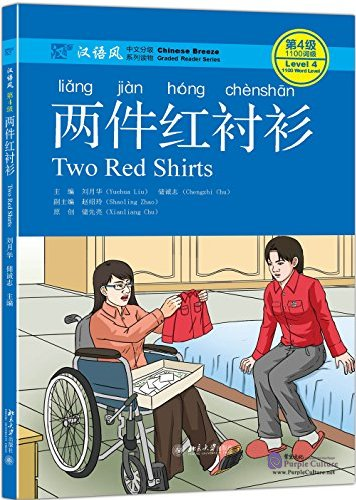 Chinese Breeze Graded Reader Series: Level 4 1100 Words Level - Two Red Shirts - Click Image to Close