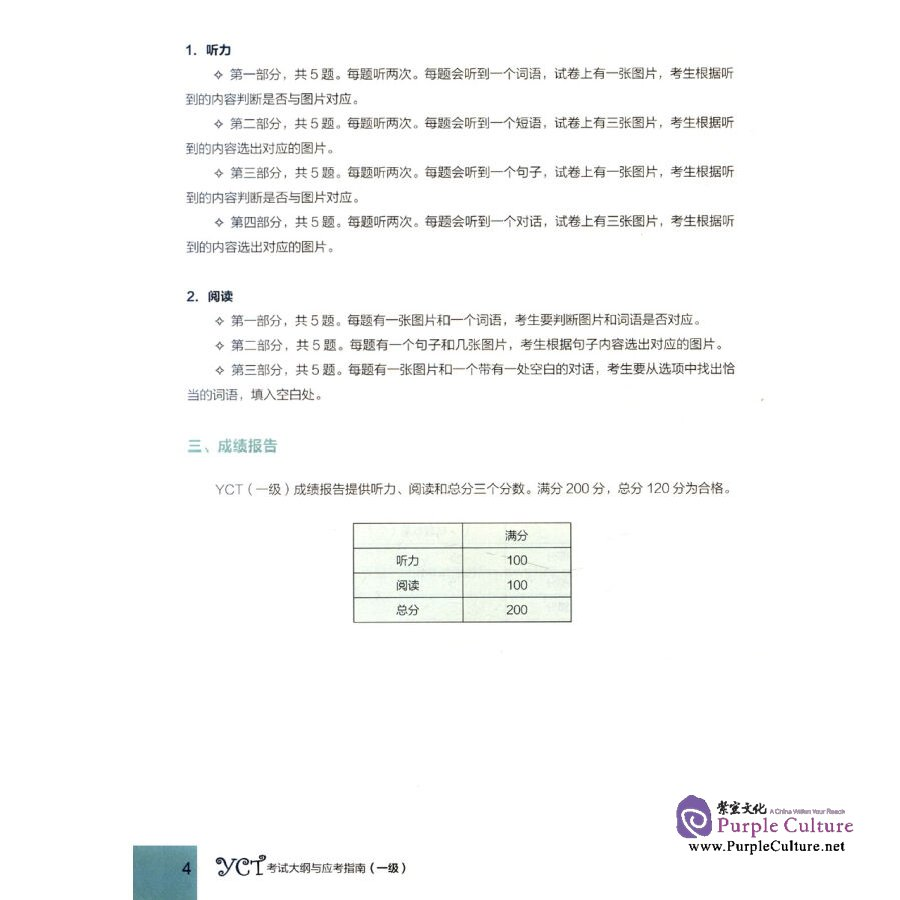 Sample pages of YCT Test Syllabus & Guide Level 1 (2016 version) (ISBN:9787040457872)
