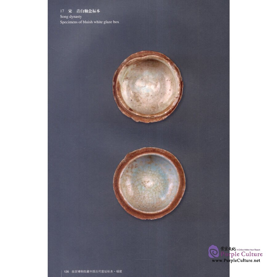 Sample pages of The Specimens of Ancient Chinese Kilns in the Collection of The Palace Museum: Fujian (3 Vols) (ISBN:9787513408431)