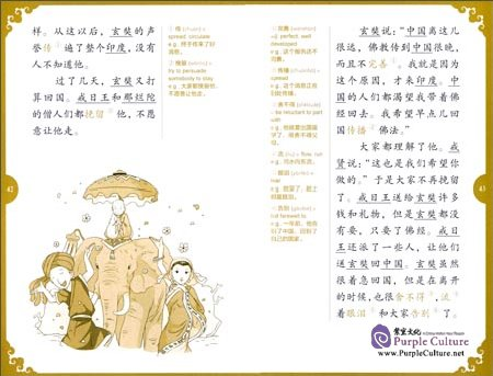 Sample pages of Rainbow Bridge Graded Chinese Reader: Level 4: 1000 Vocabulary Words: Xuanzang's Pilgrimage (with MP3) (ISBN:9787513811040, 7513811040)