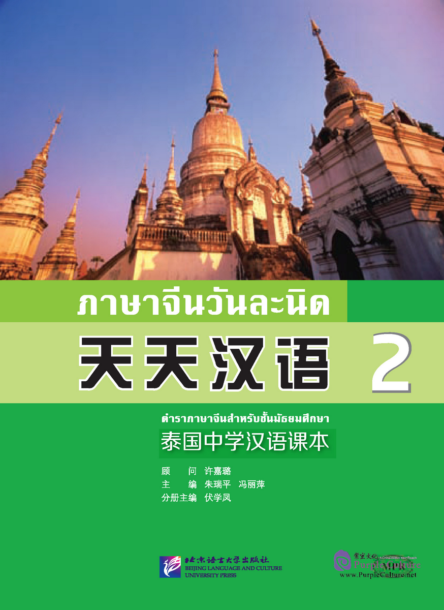Everyday Chinese: Chinese Course Book for Middle Schools in Thailand