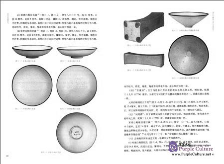 Sample pages of The Researches and Studies on Qingbai Wares (ISBN:9787513408059)