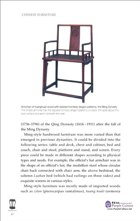 Sample pages of Cultural China Series: Chinese Furniture Exploring China's Furniture Culture (ISBN:9787508533834)