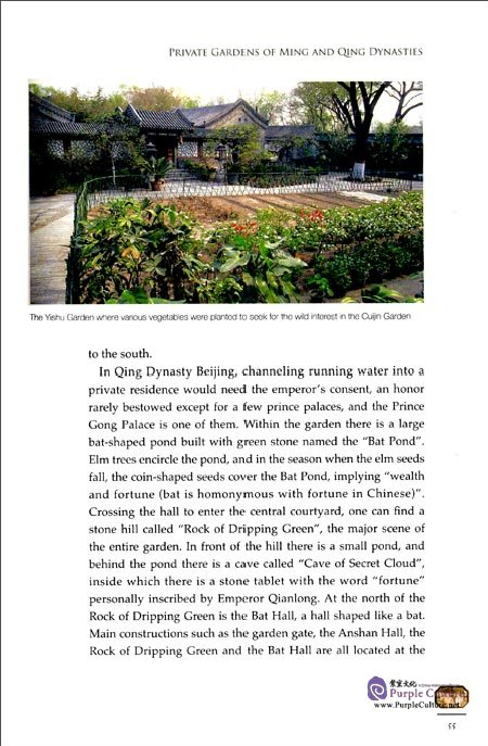 Sample pages of Cultural China Series: Chinese Gardens in Search of Landscape Paradise (ISBN:9787508533797)