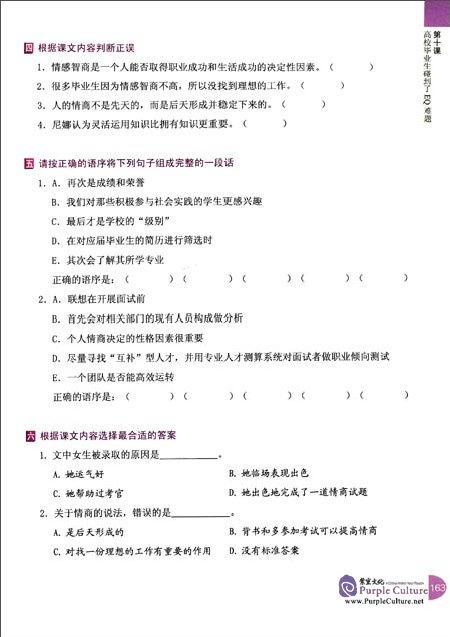 Sample pages of Reading Newspapers, Learning Chinese - A Course in Reading Chinese Newspapers and Periodicals Quasi-Advanced (New Edition) Volume 1 (ISBN:9787301256404)