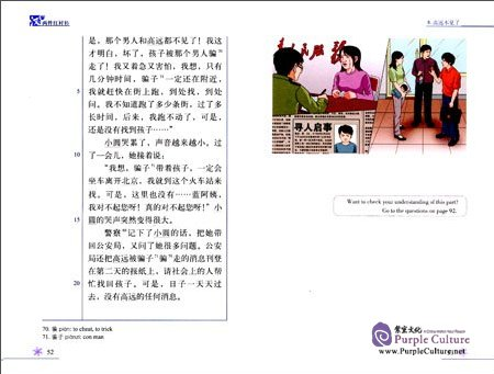 Sample pages of Chinese Breeze Graded Reader Series: Level 4 1100 Words Level - Two Red Shirts (ISBN:9787301275528)