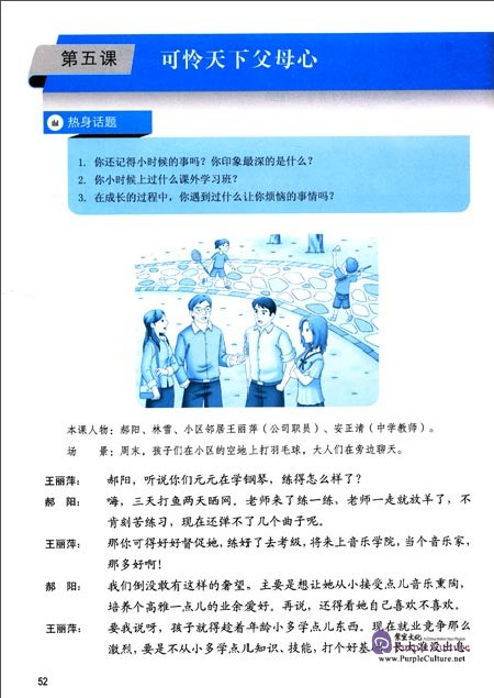 Sample pages of Advanced Spoken Chinese (3rd Edition) Vol 2 (with MP3) (ISBN:9787301268568)