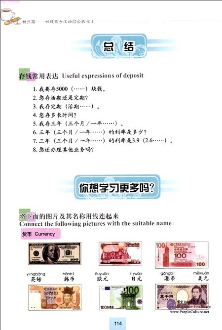 Sample pages of New Silk Road Business Chinese - Elementary I (ISBN:9787301203491)
