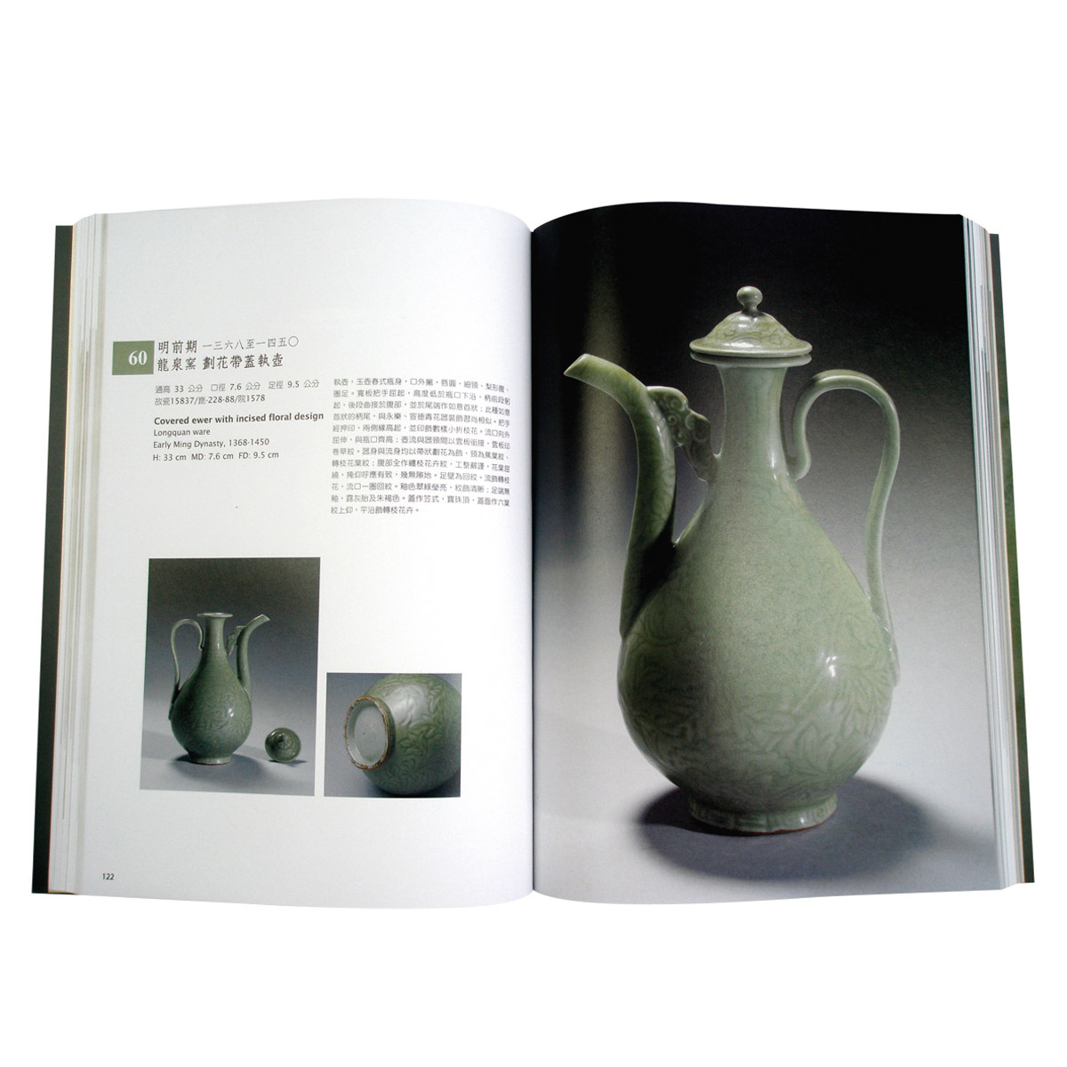 Sample pages of Green:  Longquan Celadon of the Ming Dynasty(in Chinese) (ISBN:9789575625542)