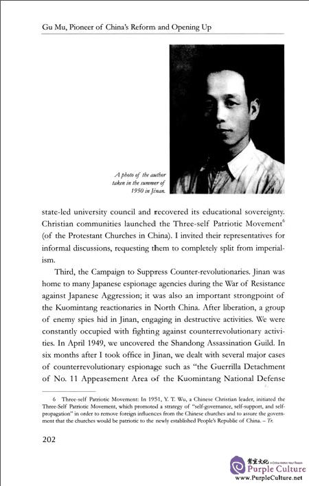 Sample pages of Gu Mu: Pioneer of China's Reform and Opening Up (ISBN:9787119102818)