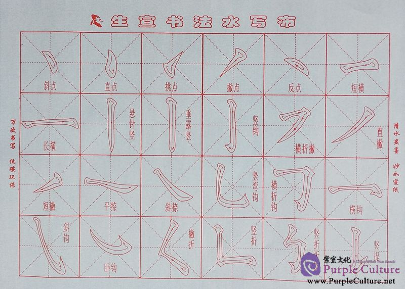 Chinese Calligraphy Practice Sheet Set Use Water Only
