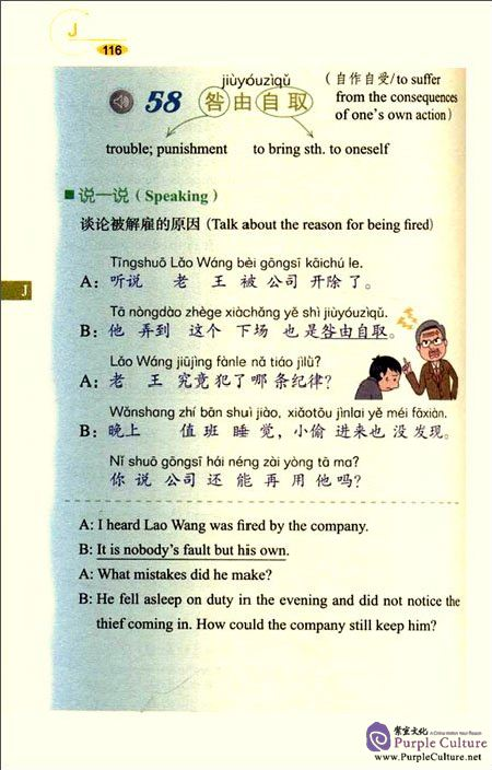 Sample pages of Say It Now: A Complete Handbook of Chinese Idioms (English Edition) (ISBN:9787561945711)