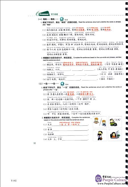 Sample pages of New Concept Chinese 4 Teacher's Book (ISBN:9787561945490)