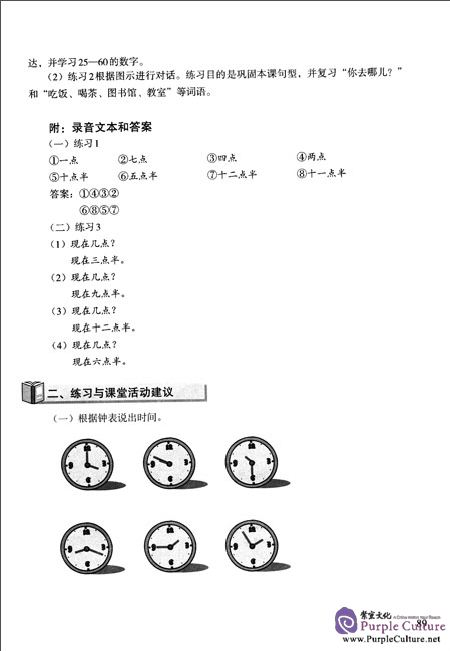 Sample pages of Kuaile Hanyu Happy Chinese (2nd Edition) Vol 1 - Teacher's Book (ISBN:9787107281891)