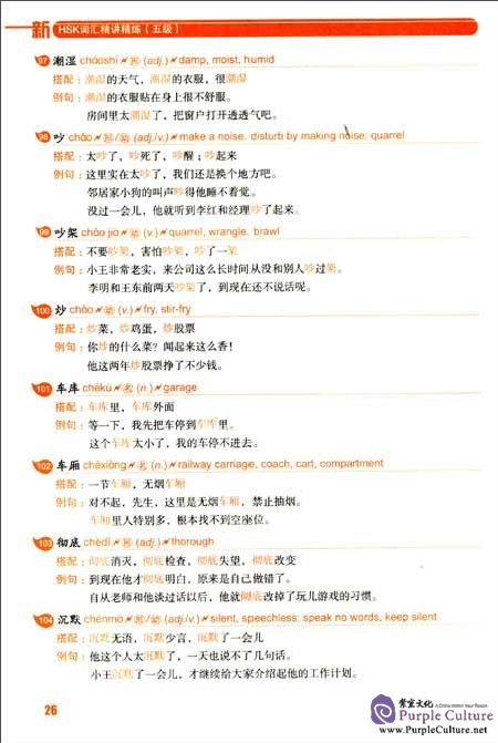 Sample pages of Vocabulary for New HSK Level 5 (ISBN:7301219261, 9787301219263)