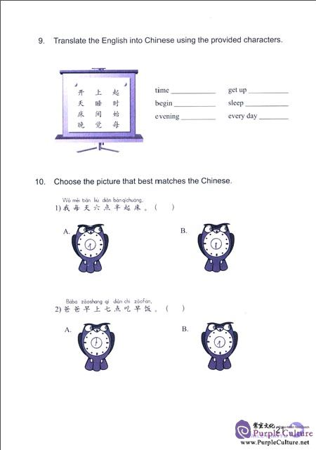 Sample pages of Kuaile Hanyu Happy Chinese (2nd Edition) Vol 2 - Workbook (ISBN:9787107282270)