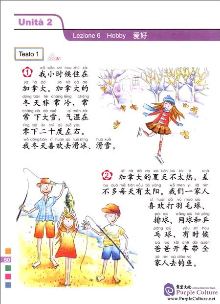 Sample pages of Easy Steps to Chinese (Italian Edition) Textbook 3 (with MP3) (ISBN:9787561943991)