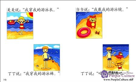 Sample pages of Sinolingua Reading Tree Level 4 - Vol 9 Basking on the Beach (ISBN:9787513813037)