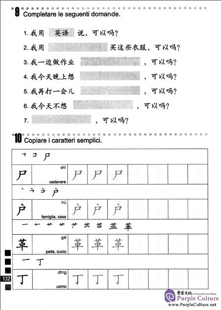Sample pages of Easy Steps to Chinese (Italian Edition) Workbook 2 (ISBN:9787561943984)