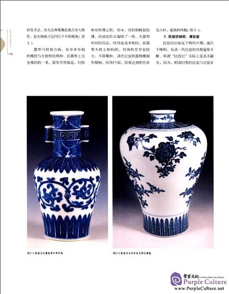 Sample pages of Famous Kilns in Ancient China: Ming and Qing Dynasty Imperial Kiln in Jingdezheng (ISBN:9787548042792)