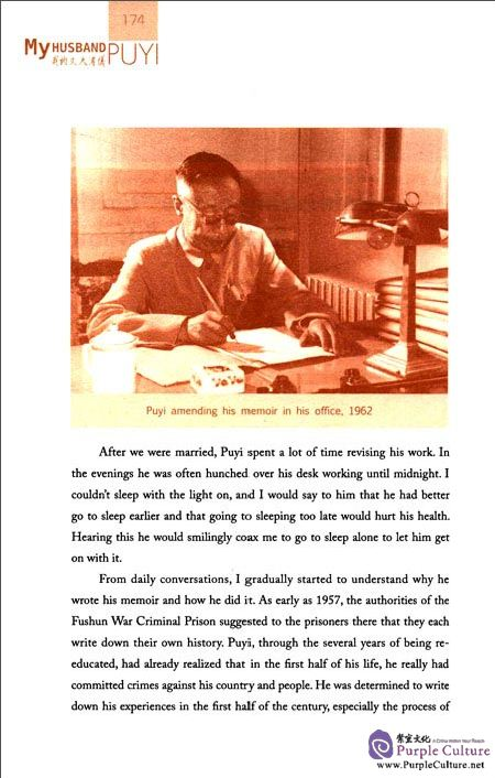 Sample pages of My husband Puyi: The last emperor of China (ISBN:7508535065,9787508535067)