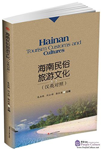 Hainan Tourism Customs and Cultures - Click Image to Close