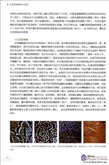 Sample pages of Appreciation and Explore of Ding Kiln Porcelain 定窑瓷器探索与鉴赏(2 vols) (ISBN:9787535678164)