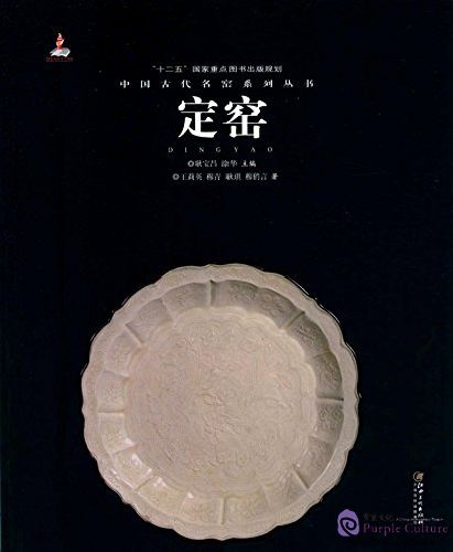 Famous Kilns in Ancient China: Ding Kiln - Click Image to Close