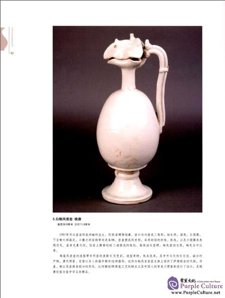 Sample pages of Famous Kilns in Ancient China: Ding Kiln (ISBN:9787548042662,7548042663)